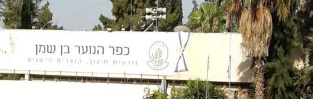 Ben Shemen Youth Orphanage