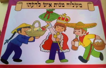 Purim cartoon